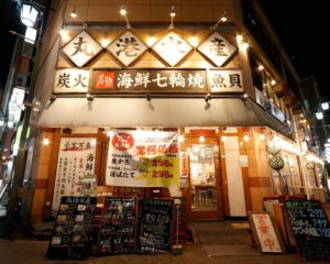 【公式】海鮮居酒屋 丸港水産 新宿店