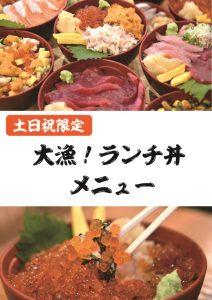 丸港水産新宿店 土日ランチ