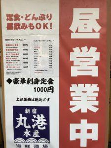 新宿三丁目の居酒屋『丸港水産 新宿店』のランチメニュー